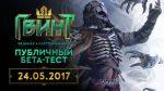 """24 мая стартует публичный бета-тест """"Гвинта"""""""